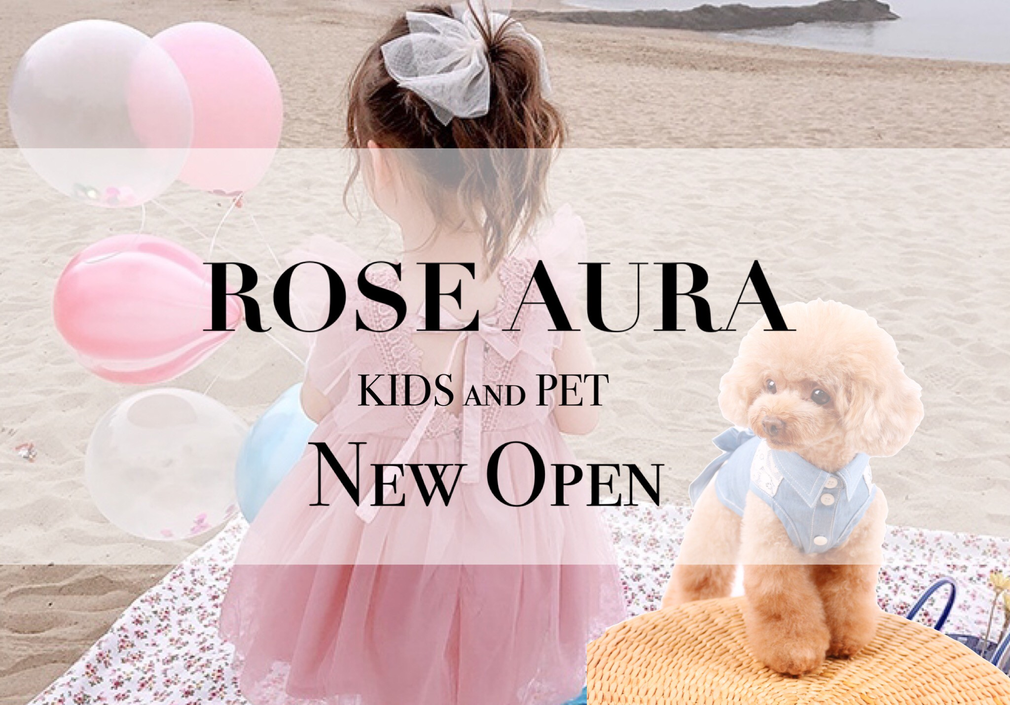 姉妹サイト♥KIDS and PET NEW OPEN