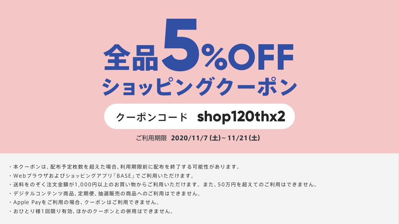 11月7日~21日【5%OFF】ショッピングクーポン配布中