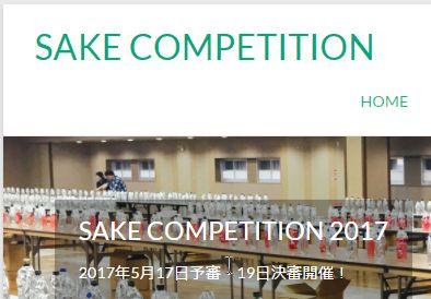 本日 #5月19日(金)、#SAKE COMPETITION ですね