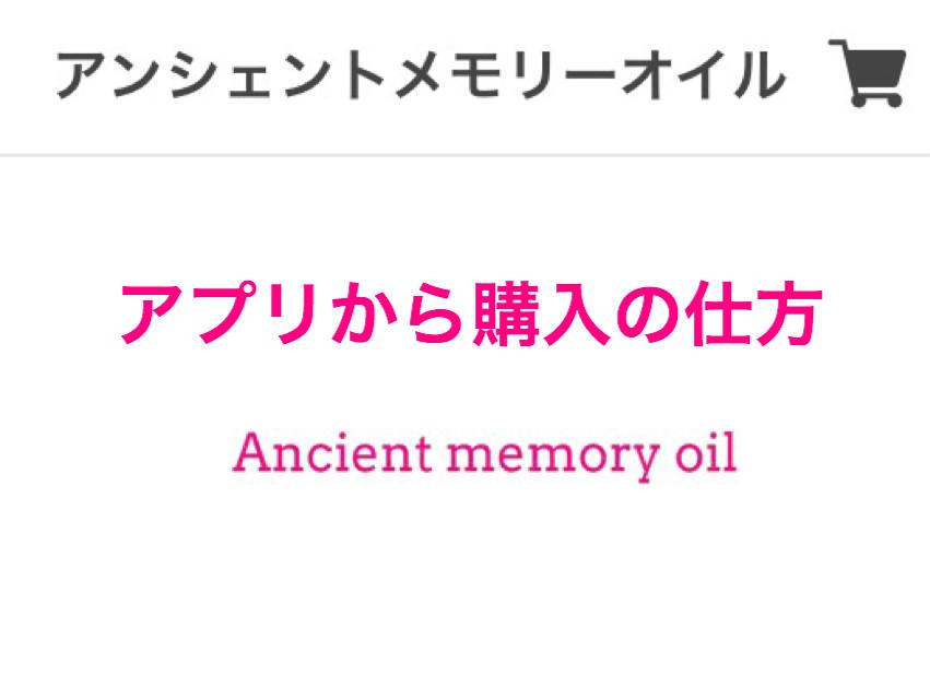 アプリからメモリーオイルの購入の仕方