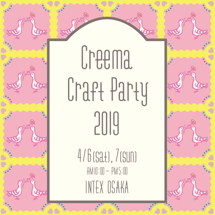 Creema Craft Party2019に出店します