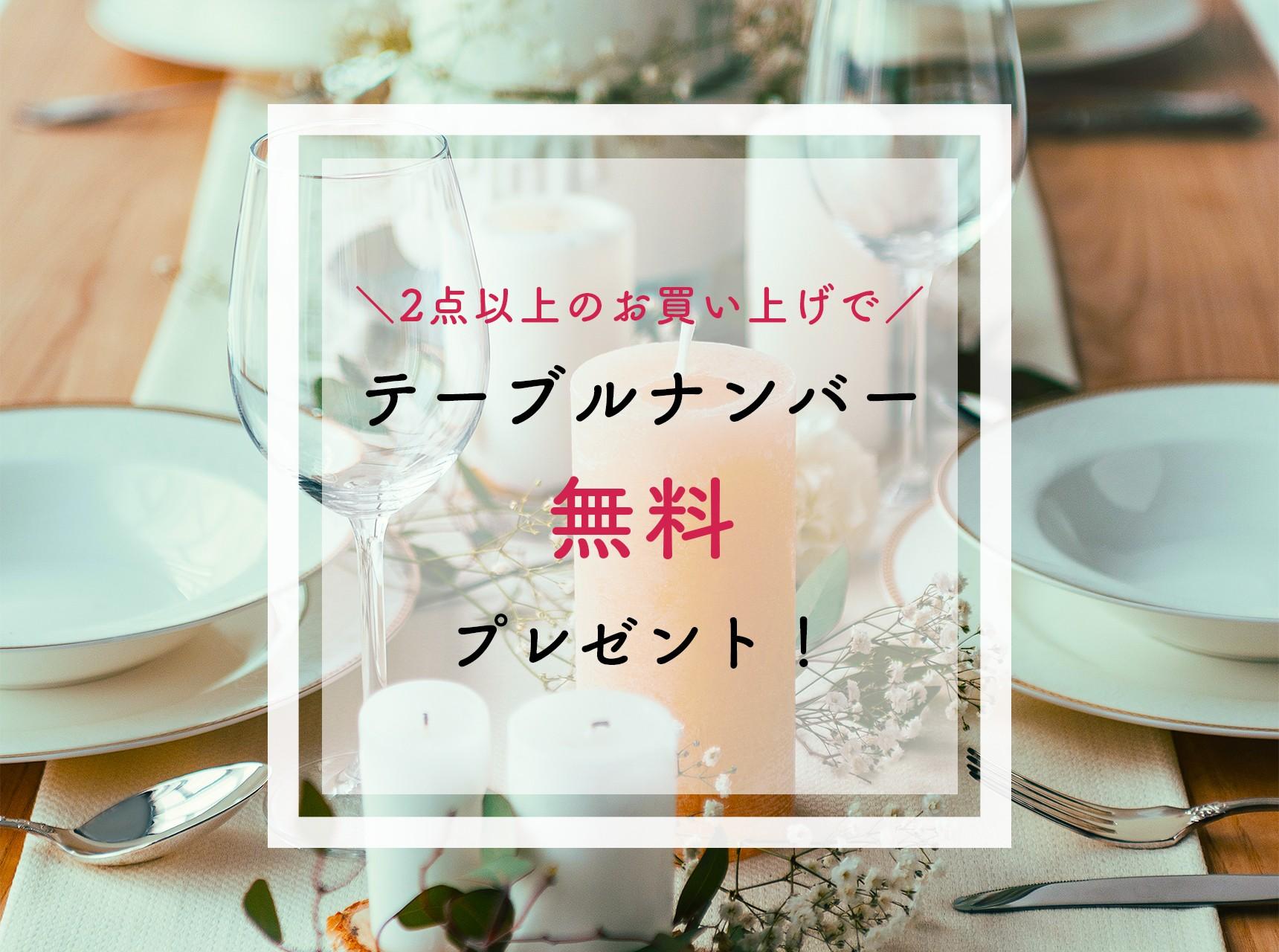 【7/20 3点追加】30種類から選べる!テーブルナンバー無料プレゼント実施中
