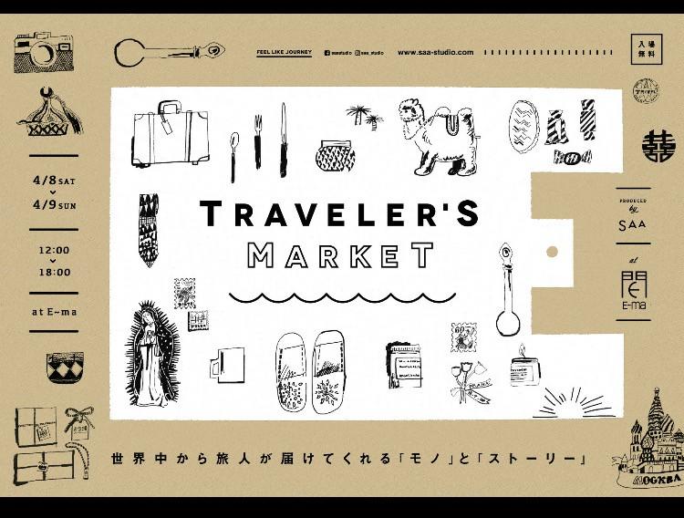 """2017.4.8-9  """"Traveller's Market""""!!!!!!"""