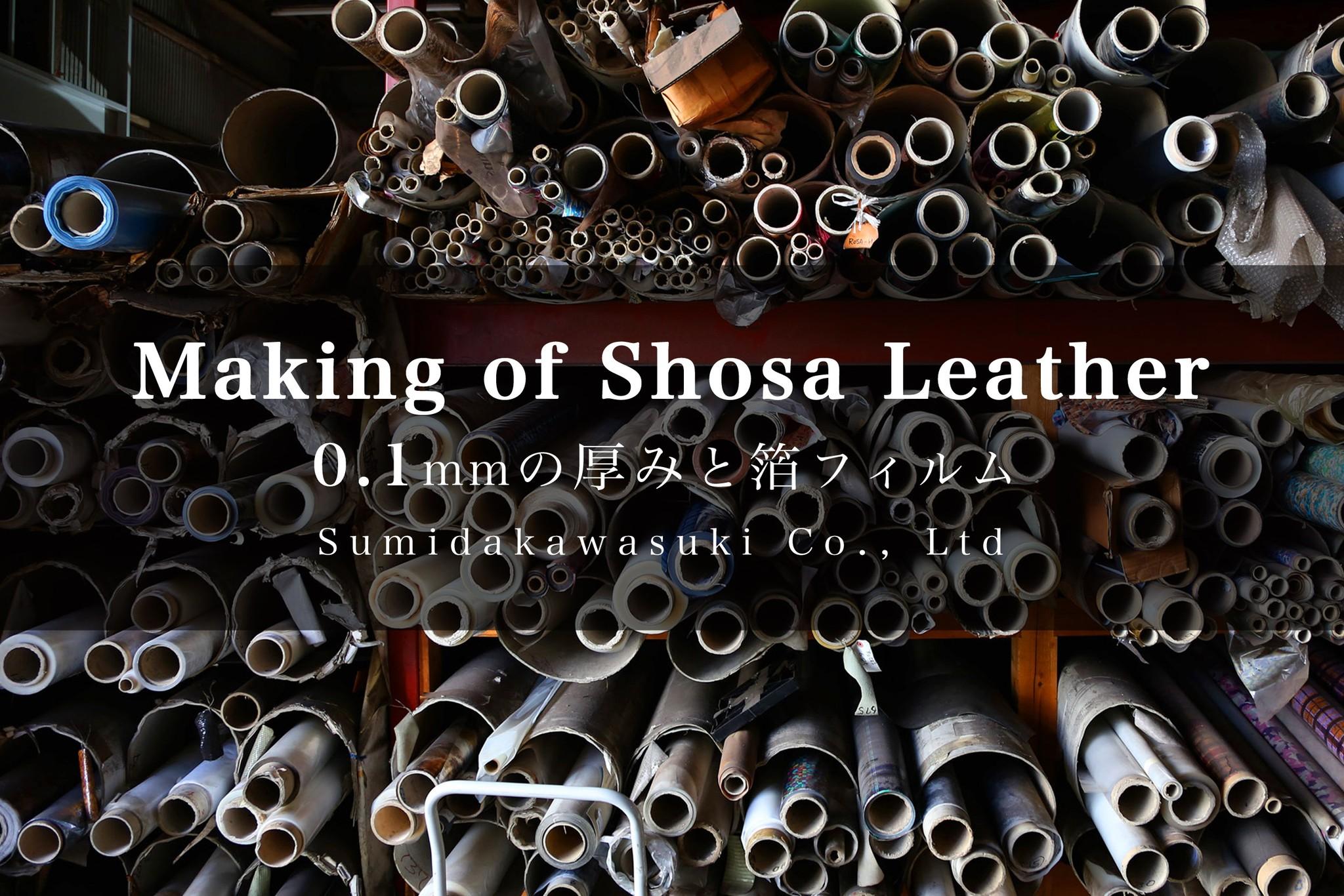 日本一の革漉き屋 / 0.1mmの厚みと所作の革の裏の話