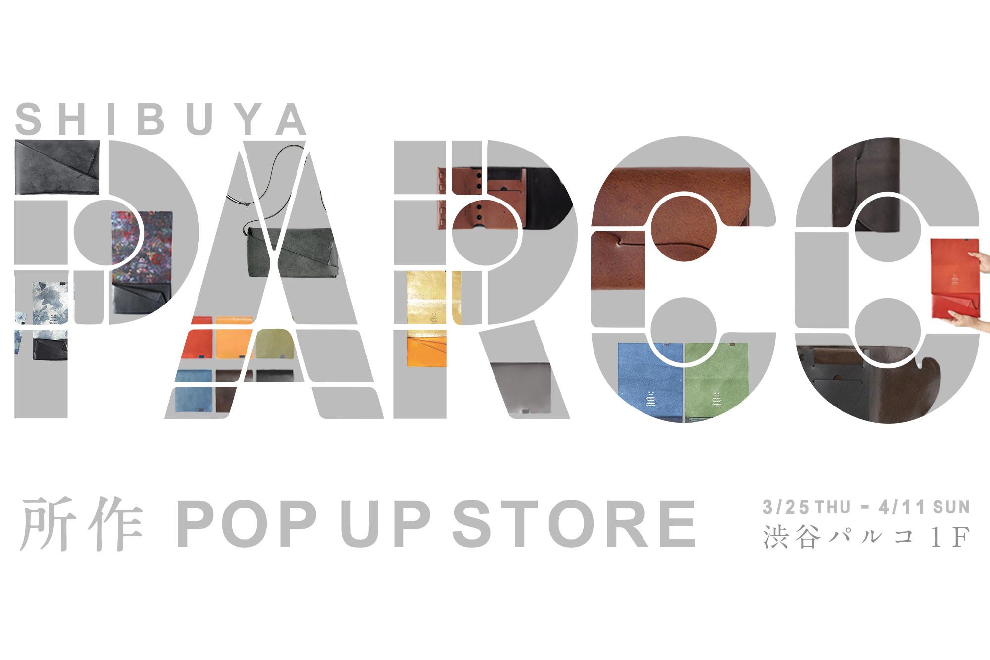 【 POP UP STORE 】のお知らせ