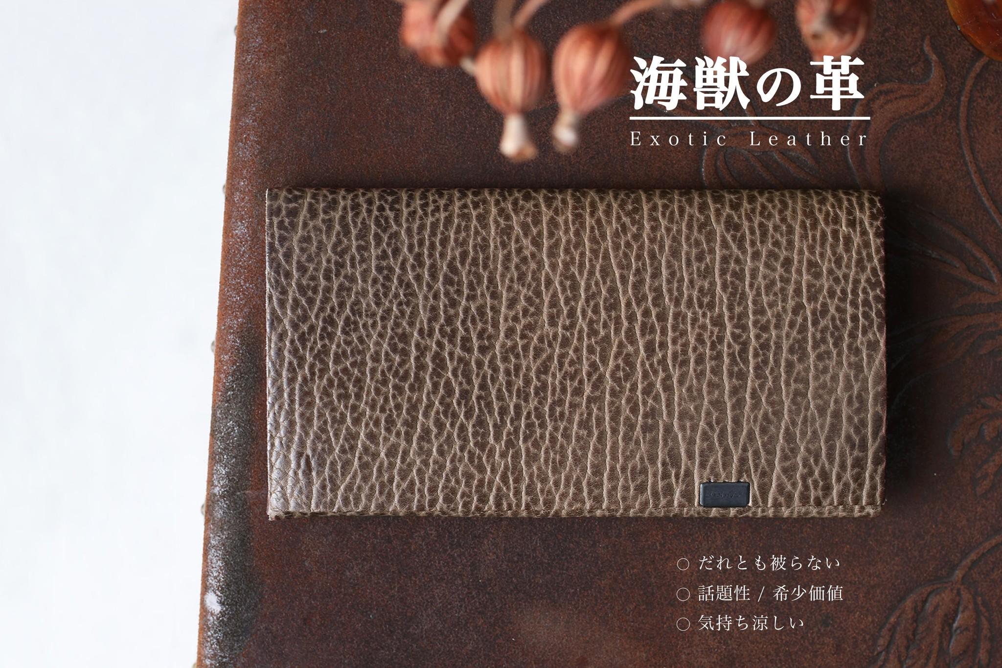 エキゾチックレザー / 海獣(オットセイ)の革