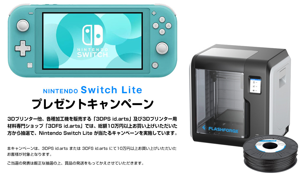 Switch Lite プレゼントキャンペーン実施中