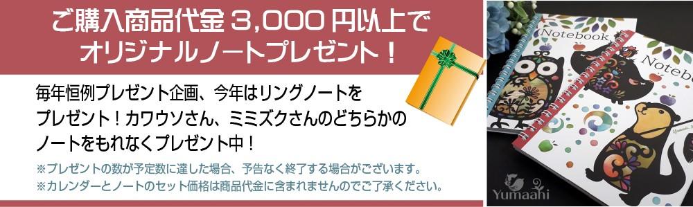 【プレゼント】ただいま、ご購入代金3,000円以上でリングノートプレゼント♪