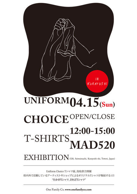 Uniform Choice T-shirts Exhibition in Kurayoshi