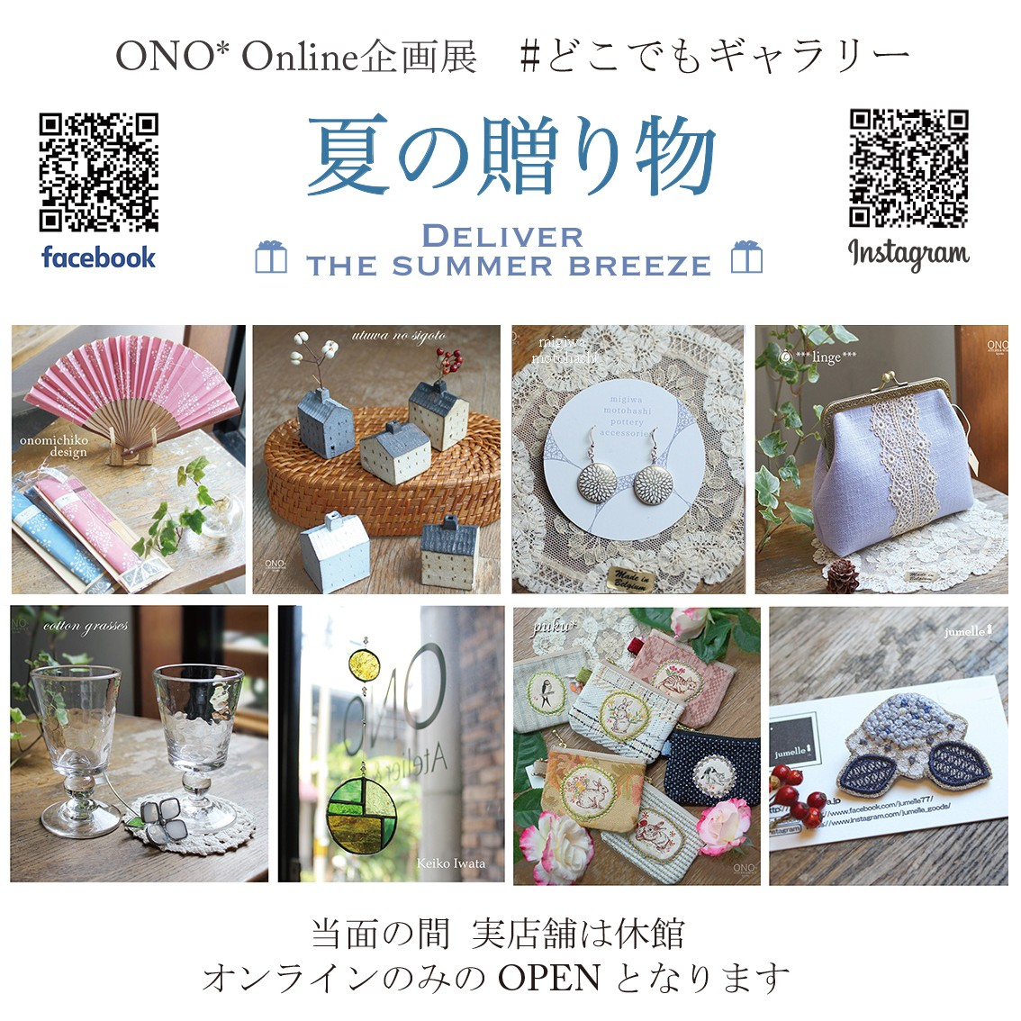 Online常設展『夏の贈り物 〜Deliver the summer breeze〜』開催中☆