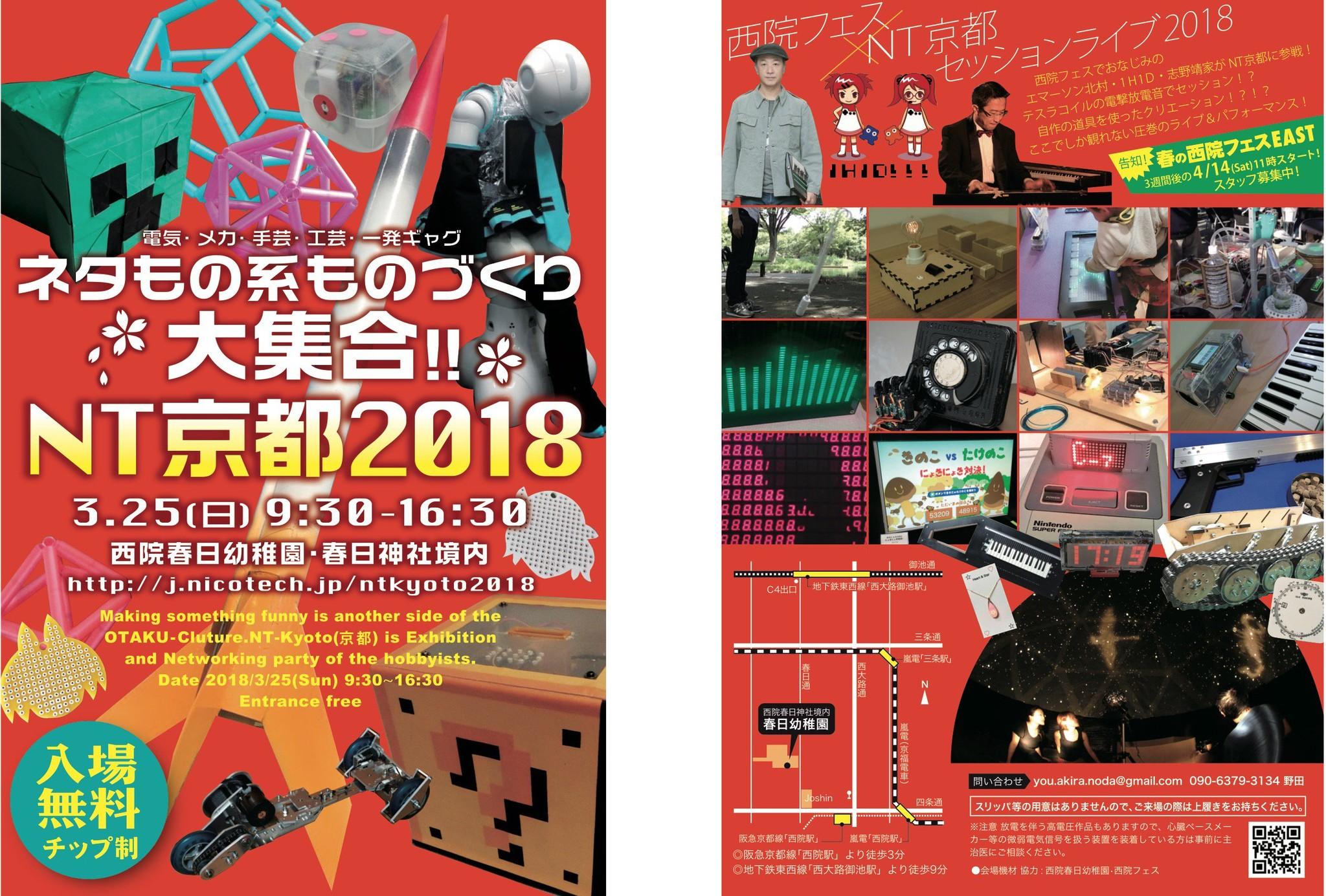 NT京都2018に出展します