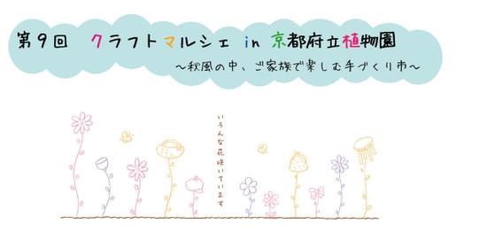 9月の出店情報!