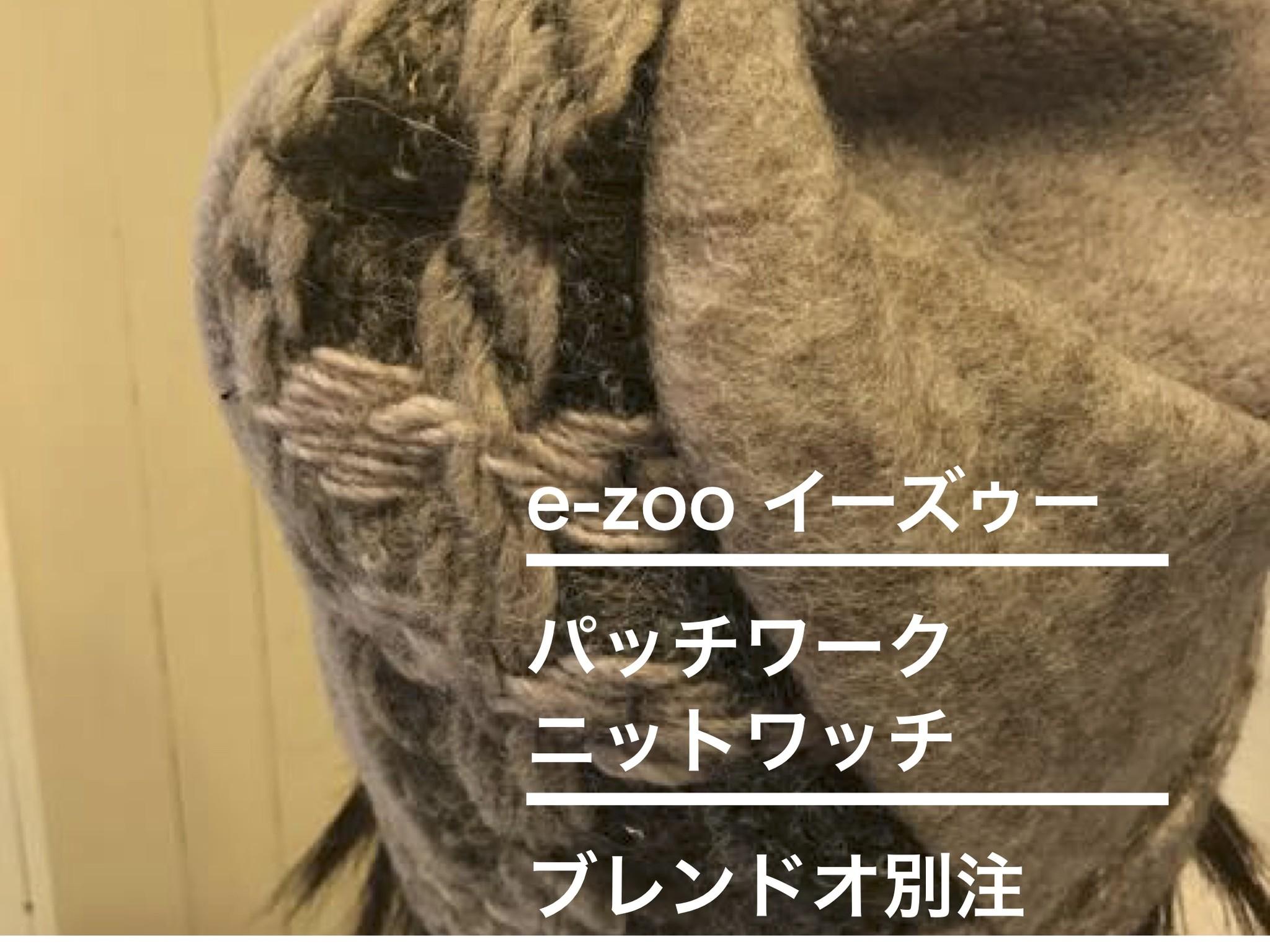 ブレンドオ別注 e-zooのパッチワークニットワッチで冬を乗り切るんだ〜!!