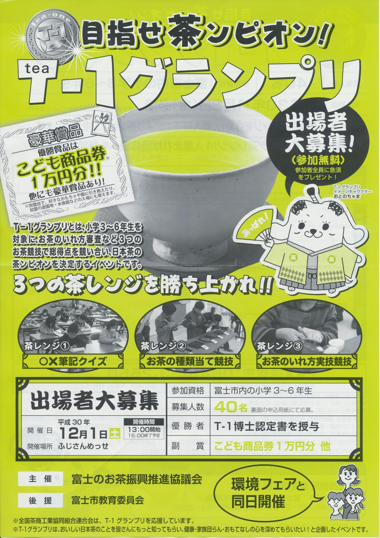 T-1グランプリin富士が今年も開催されます。
