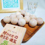 【再入荷】吉野ひのきの香り玉・湯玉