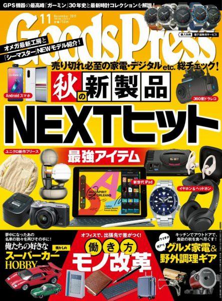 Goods Press11月号掲載情報