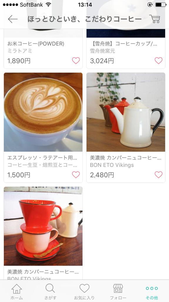 BASEの特集「ほっとひといき、こだわりコーヒー」に当店が掲載されました!