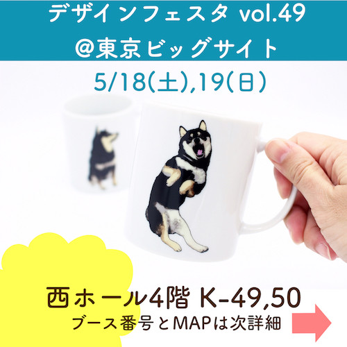 今週末、5/18,19はデザインフェスタ vol.49@東京ビッグサイトです!