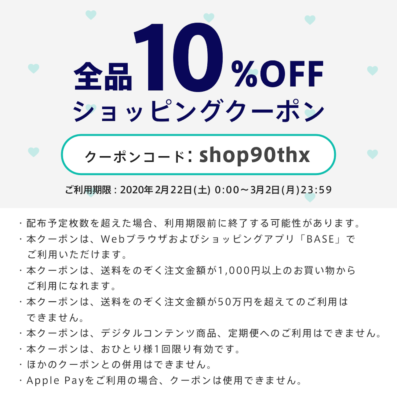 10%OFFクーポンプレゼント。