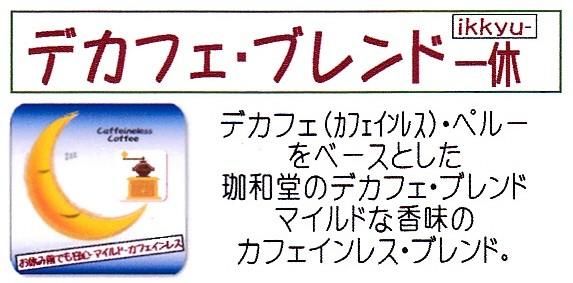 【新商品】デカフェブレンド一休(ikkyu)