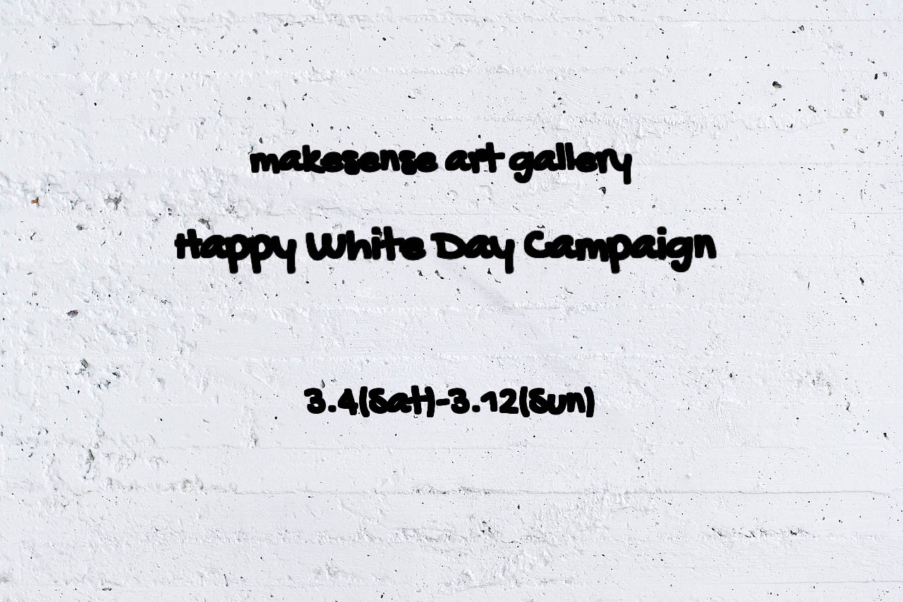 makesense art gallery  Happy White Day Campaign 20