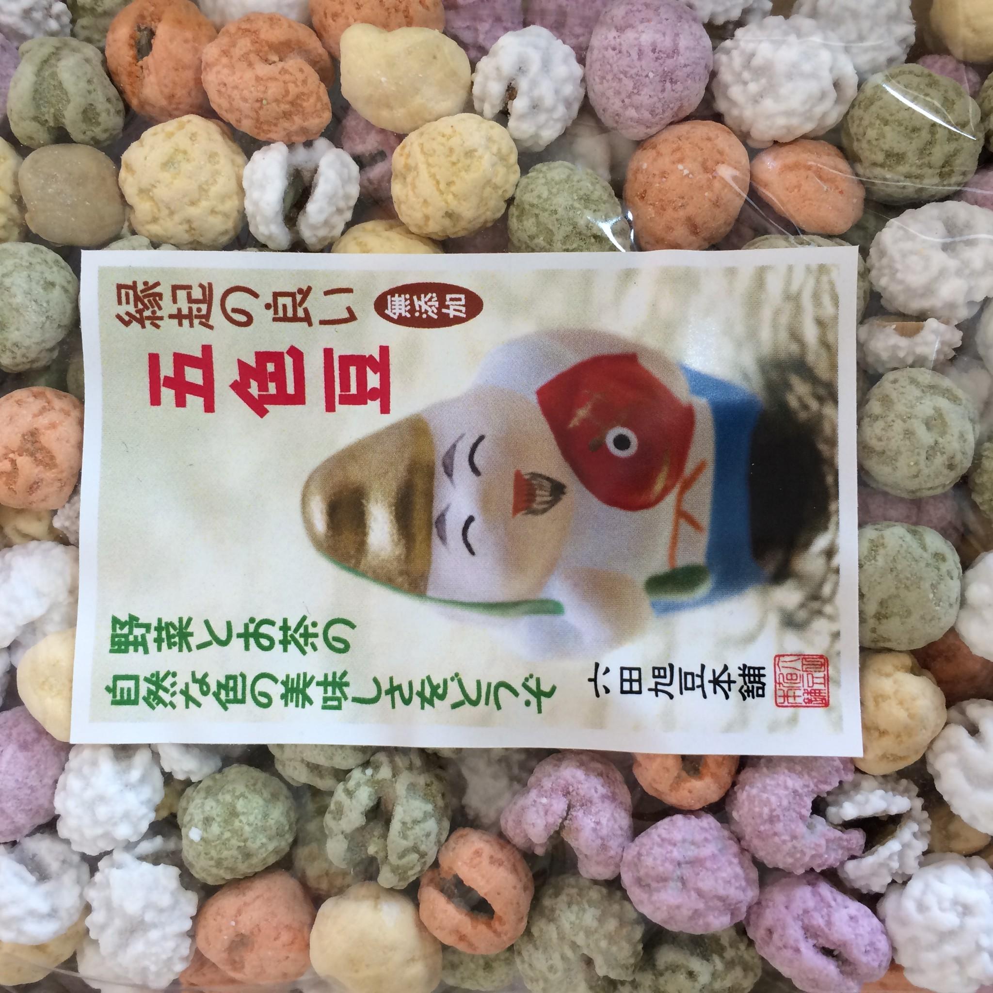 えびす様の五色豆