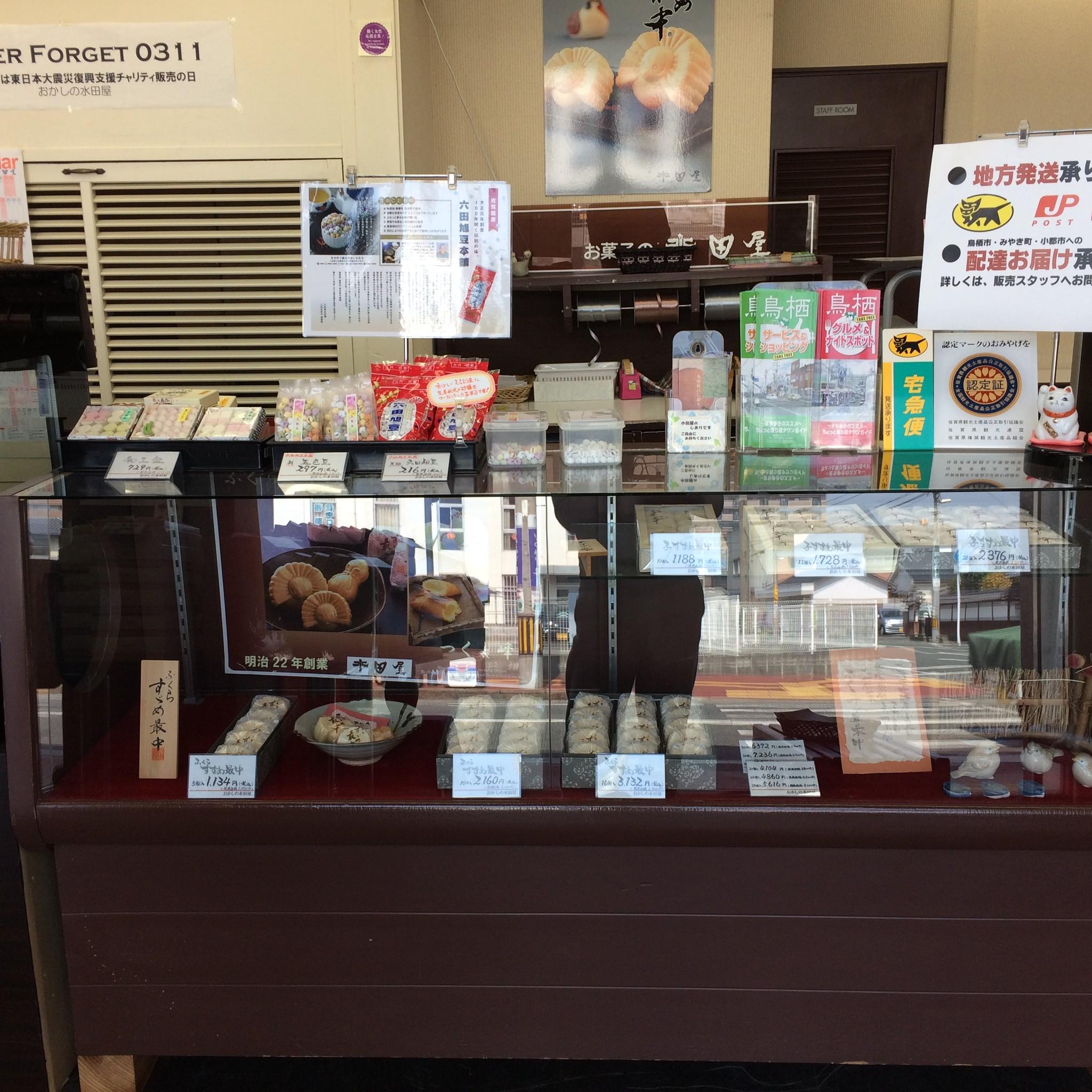創業128年の銘店【おかしの水田屋】で六田旭豆お求め頂けます