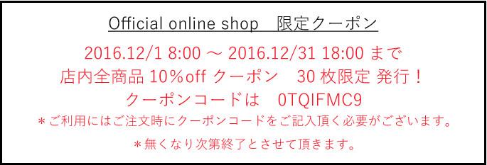 2016,12/1~12/31までBASE、Gutouan10%Offクーポン発行!30枚限定!