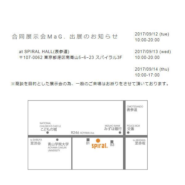 合同展示会MaG. 出展のお知らせ
