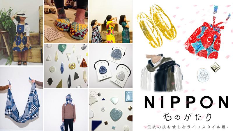 POP-UP SHOP 二子玉川タカシマヤ
