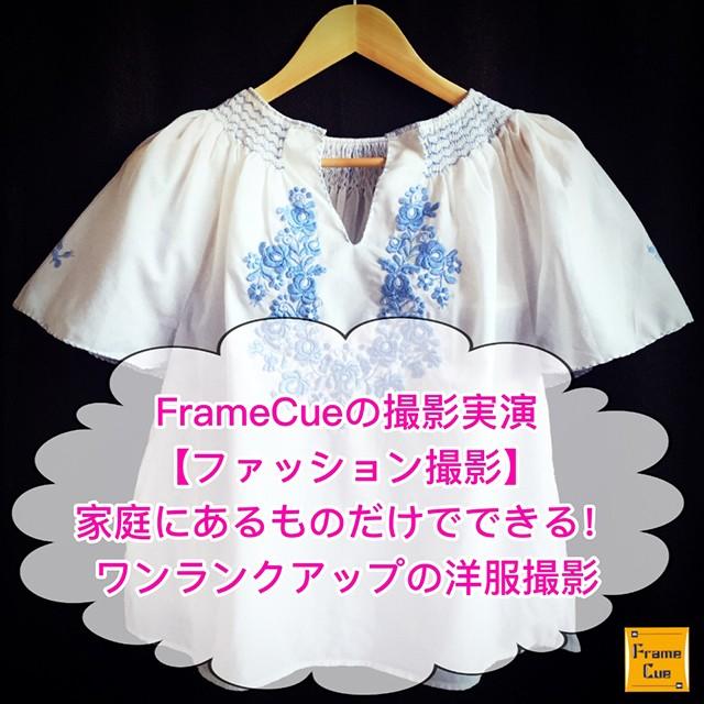【ファッション撮影】家庭にあるものだけでできる!ワンランクアップの洋服撮影法(ライブ配信61回目)
