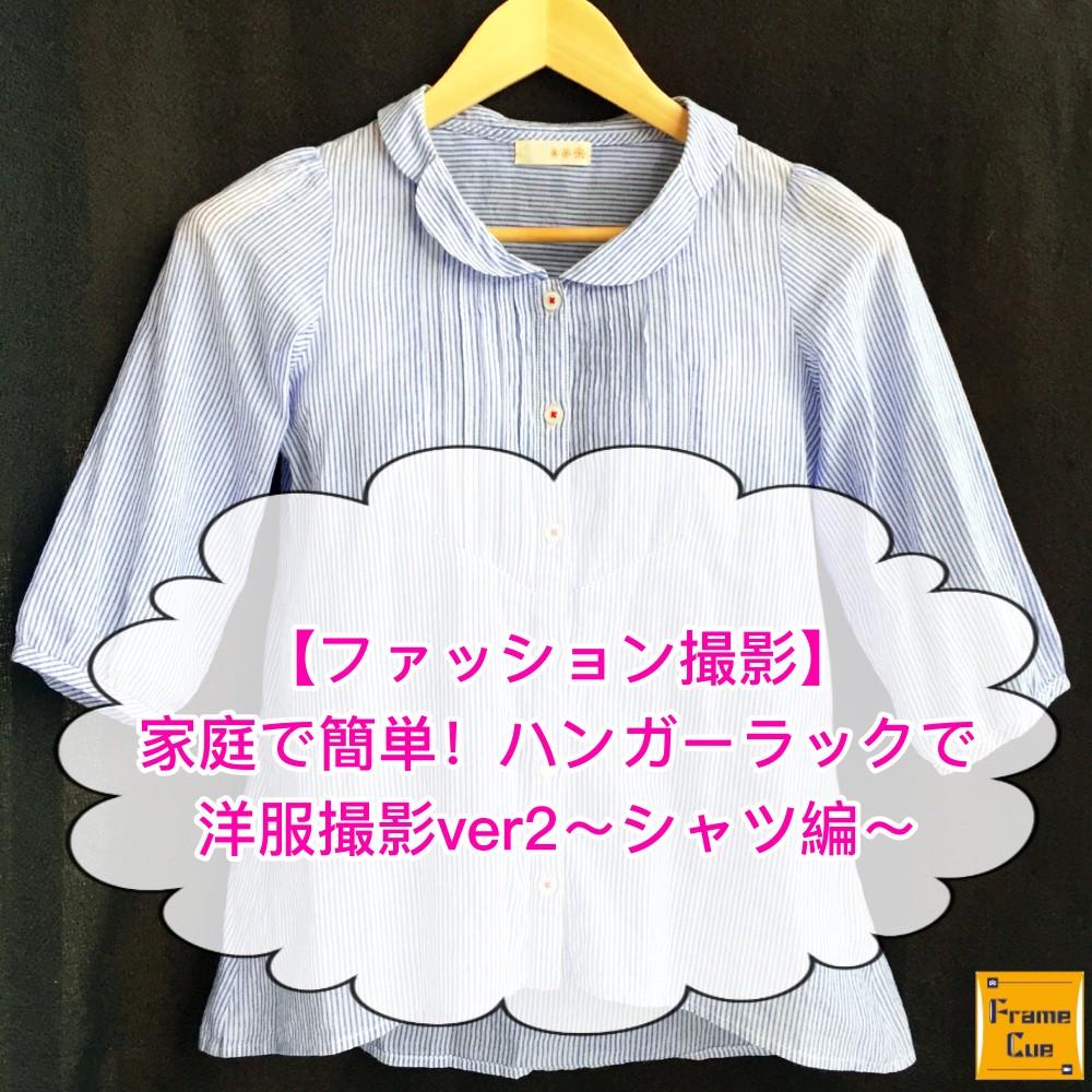 【ファッション撮影】家庭で簡単!ハンガーラックで洋服撮影ver2~シャツ編~(ライブ配信62回目)