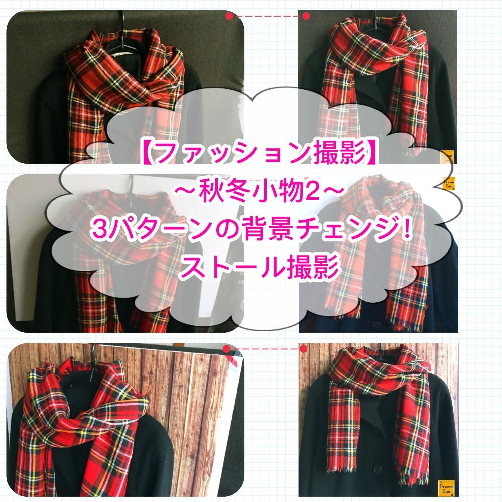 【ファッション撮影~秋冬小物編2~】簡単に3パターンの背景チェンジ! ストール撮影(配信69回目)