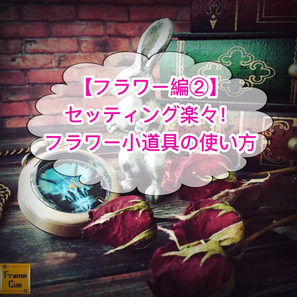 【フラワー編②】セッティング楽々!フラワー小道具の使い方(配信71回目)