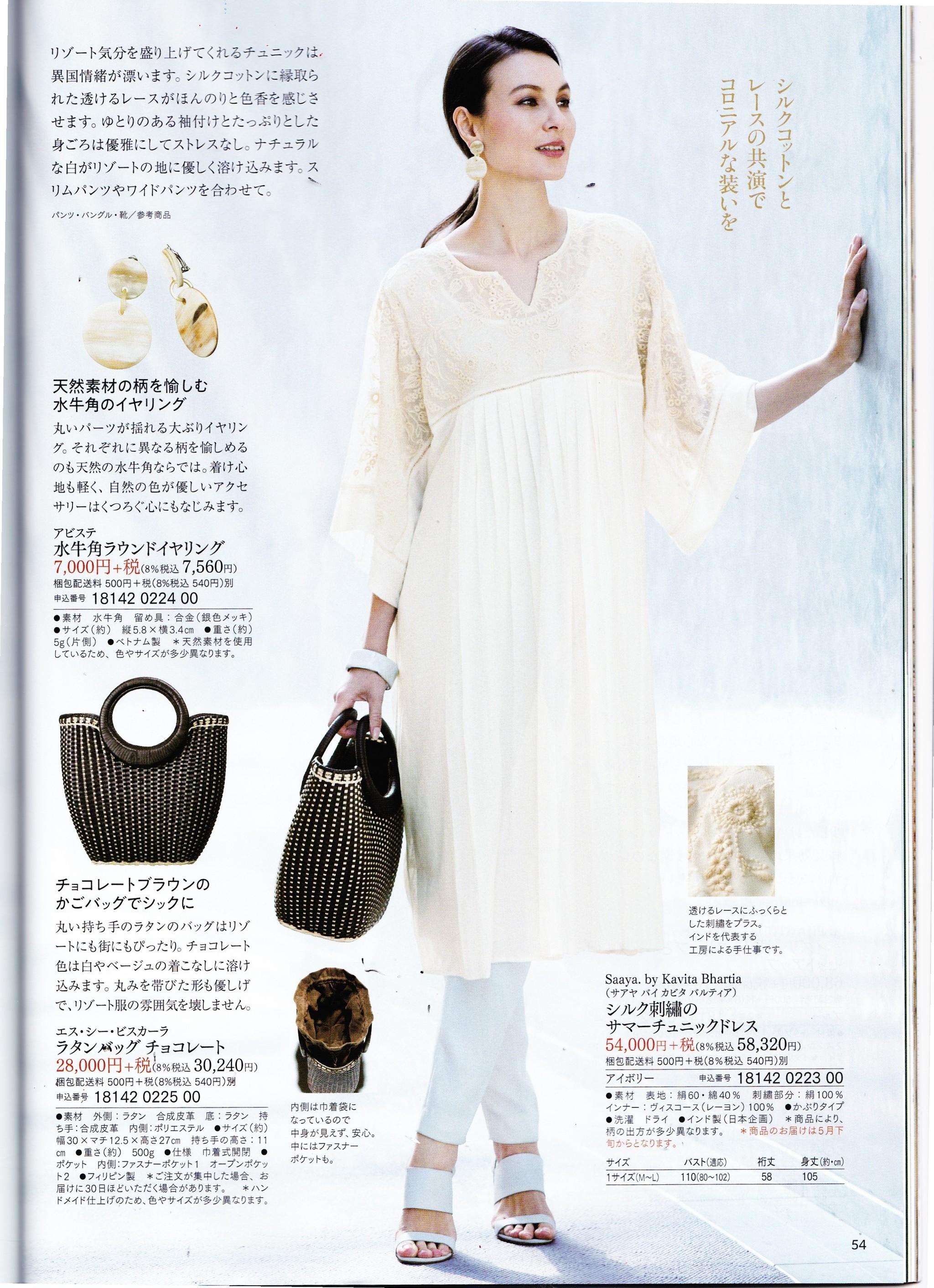 Saaya.刺繍チュニックドレスが家庭画報セレクション夏号様でも販売スタートとなりました