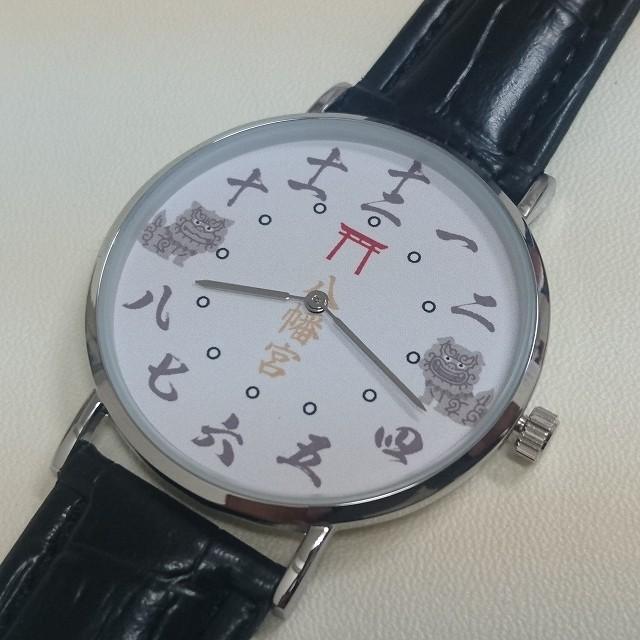 世界に一つだけの腕時計 【自由時間・腕時計】
