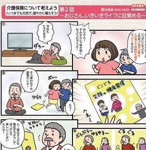 【広報ながくて 7月号】