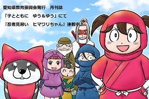 「忍者見習い ヒマワリちゃん」来学期からも連載決定!