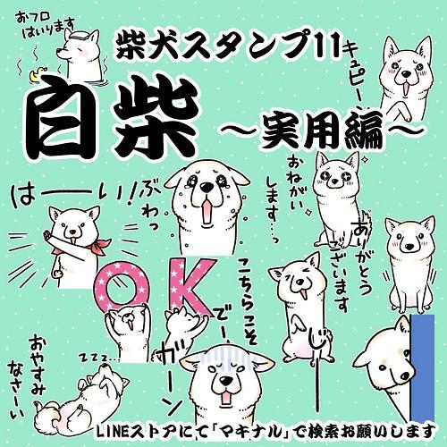「柴犬スタンプ11 白柴~実用編~」