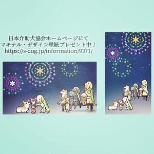 【日本介助犬協会 壁紙デザイン配布中】