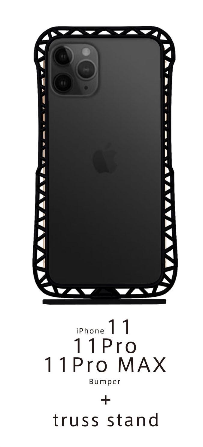ついにiPhone11 Proシリーズ『truss』バンパー発売!!