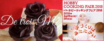 東京ビッグサイト ホビーショウ 同時開催 ホビークッキング ごちそうさまレッスン 開催