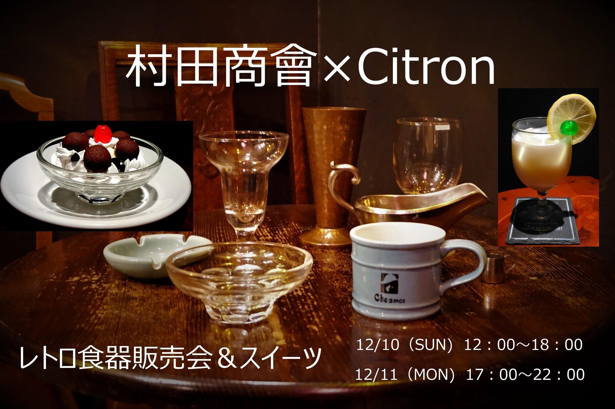 12月10日(日)11日(月)高円寺の喫茶店『Citron』にて食器の販売会を行います