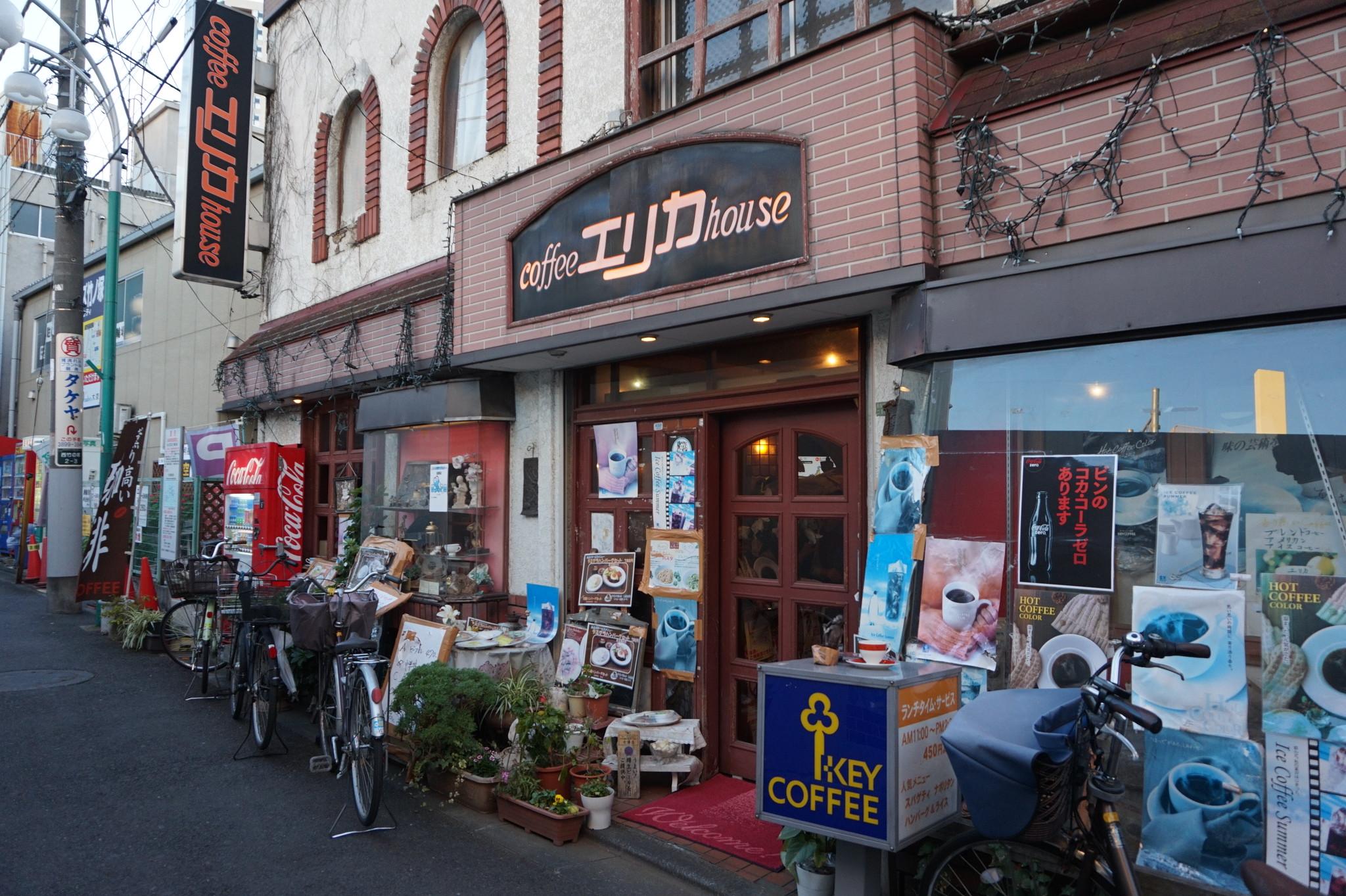 竹ノ塚の喫茶店 エリカ