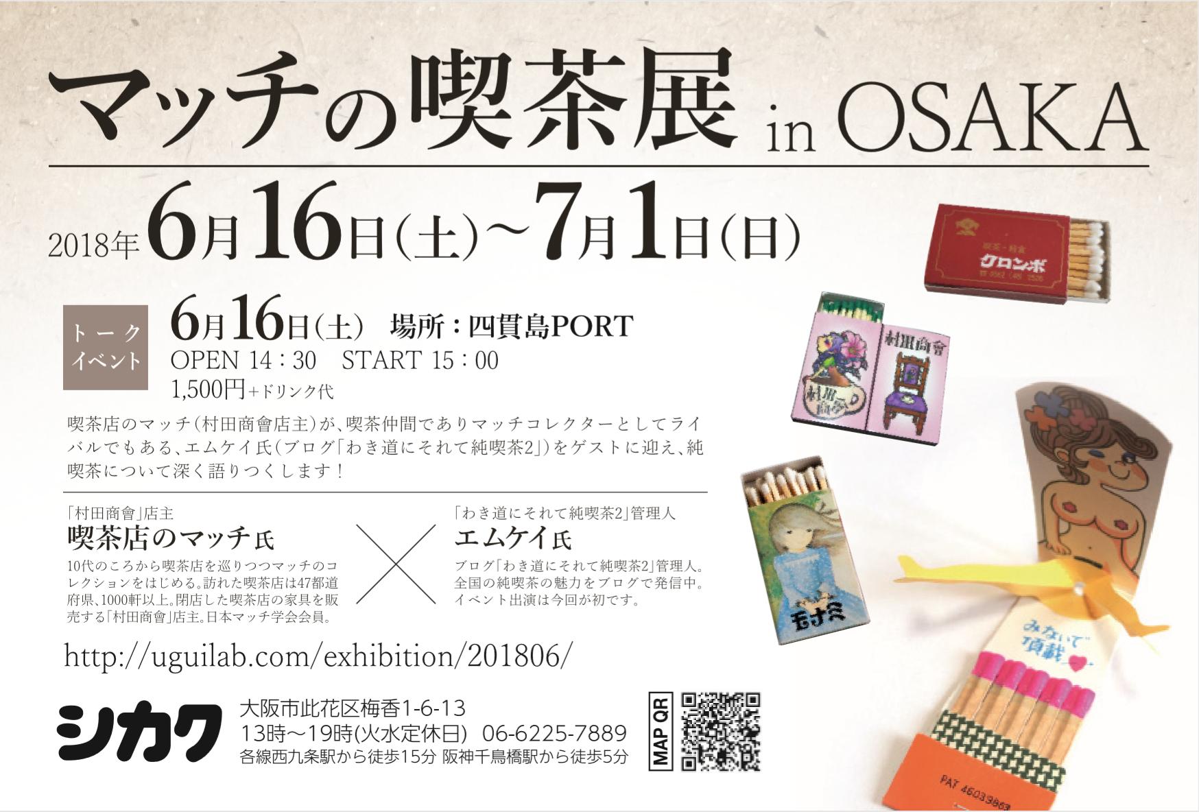 6/16~7/1 当店代表の喫茶店のマッチコレクション展『マッチの喫茶展inOSAKA』を開催します