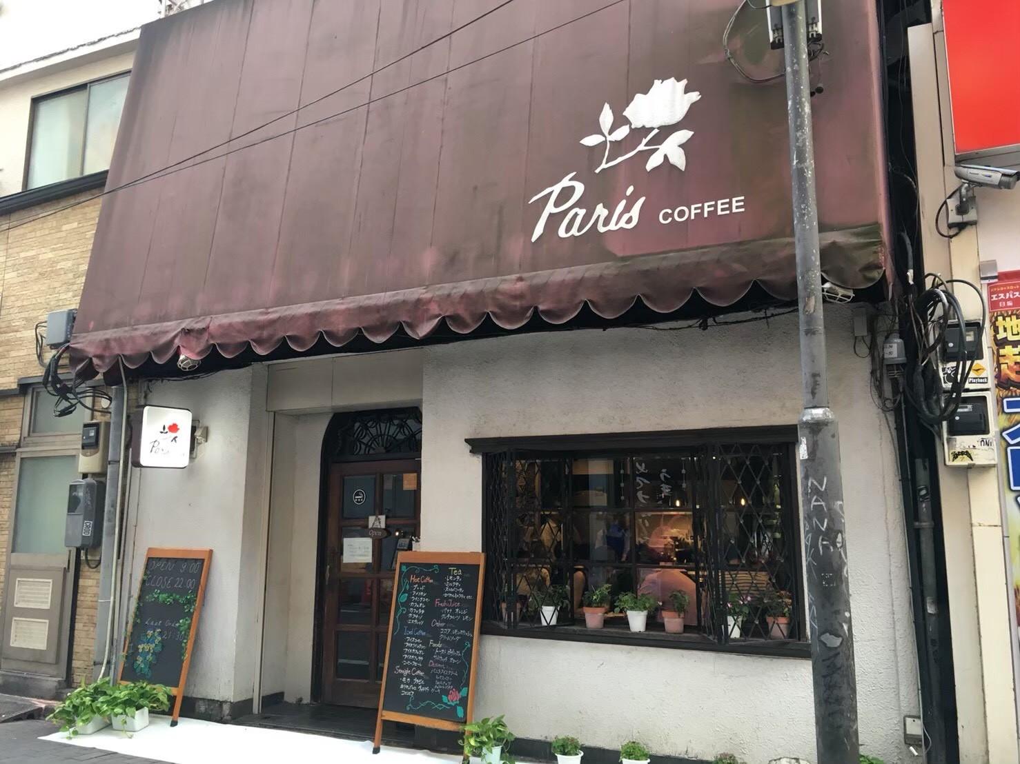 渋谷の喫茶店「Paris COFFEE」について