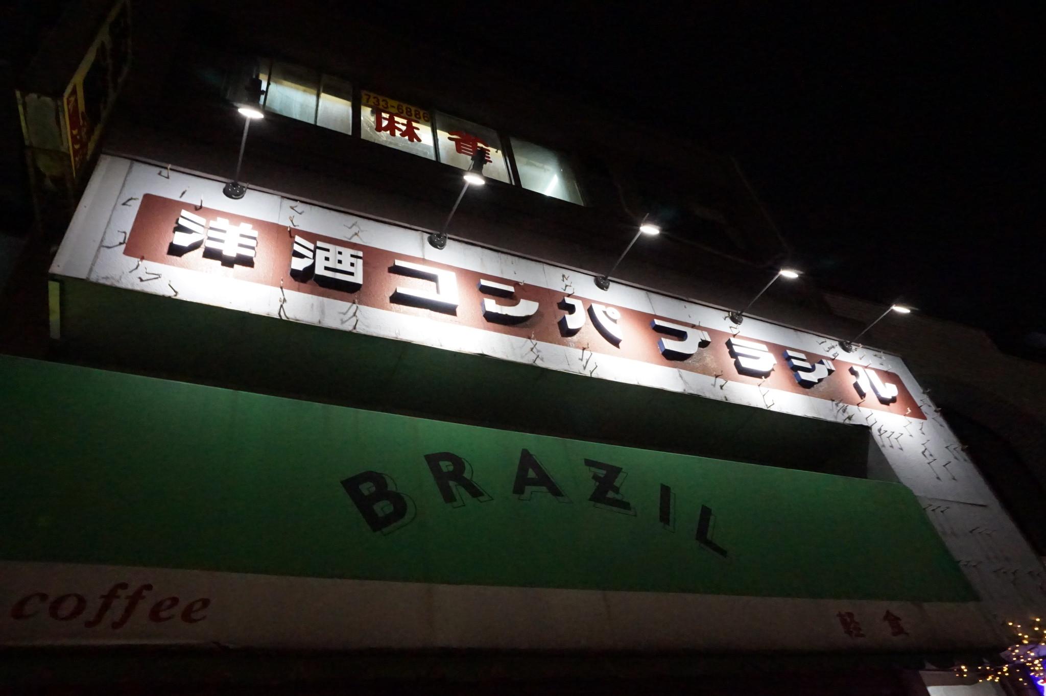 6月27日 武蔵小杉 洋酒 コンパ ブラジルで飲む会を開催いたします。