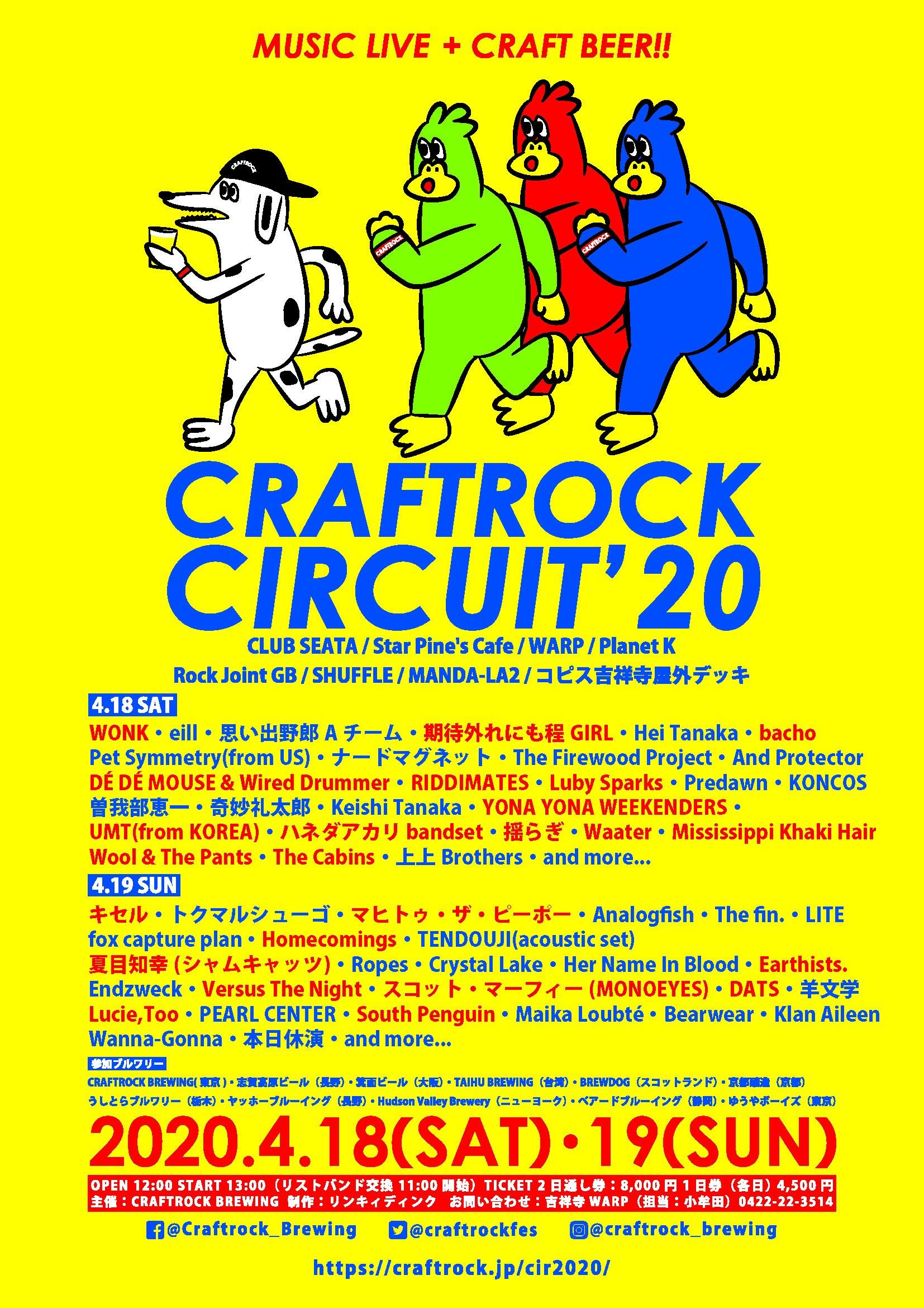 CRAFT ROCK CIRCUIT'20 出演決定!