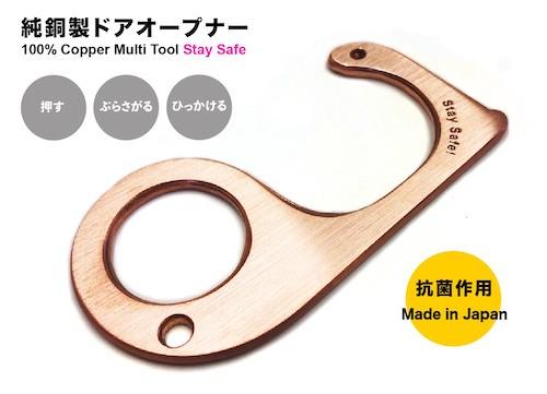 [6点予約受付]純銅製ドアオープナー FURENAI(コロナ対策・抗菌作用)
