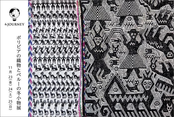 11月23(金)24(土)25(日)『ボリビアの織物とペルーの冬小物展』in 西荻窪